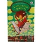 Книга дитяча Гармидер у школі Видавництво Старого Лева Читання для реготання