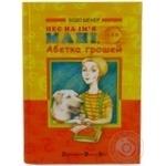 Книга дитяча Пес на ім'я Мані, або Абетка грошей Видавництво Старого Лева Абетка успіху