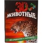 Книга Животные 3D КСД