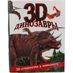 Книга Динозавры 3D КСД