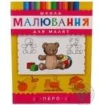 Книга Школа малювання для малят Перо