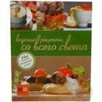 Книга Смачні рецепти з усьго світу АСТ