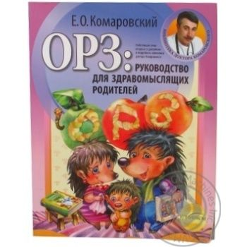 Книга Комаровский ОРЗ