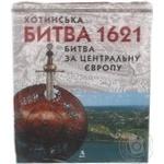 Книга Хотинська битва за Центральну Європу Балтия-Друк 235*285
