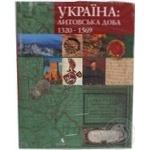 Книга Україна.Литовська доба Балтия-Друк 225*285