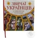 Книга Традиційна українська кухня в народному календарі Балтія-Друк 260*258см
