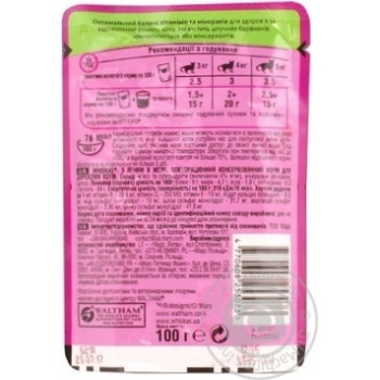 Whiskas With Lamb Meat In Jelly For Cats Food - buy, prices for Furshet - image 2