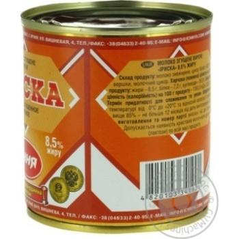 Ichnya Iriska Boiled Evaporated Milk - buy, prices for Furshet - image 2