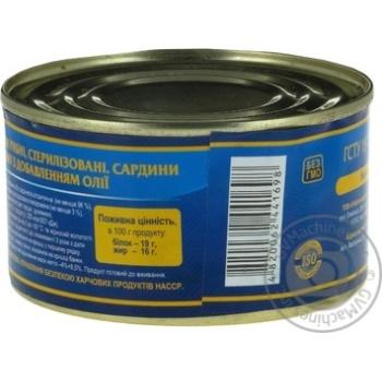 Косерва рыбная Аквамир скумбрия стерилизованная натуральная с добавлением масла 230г - купить, цены на Novus - фото 3