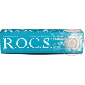 Зубна паста Rocs Активний кальцій 94г