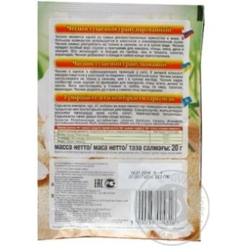 Cykoria Dried Garlic Spices - buy, prices for Auchan - image 2