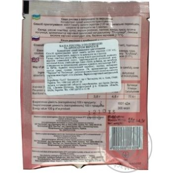 Каша рисова Еко Велика Ложка з полуницею та вершками 41г - купити, ціни на Ашан - фото 5