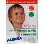 Стиральный порошок Алёнка для новорожденных для всех типов стирки на основе натурального сырья 450г