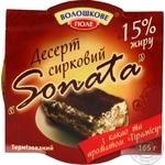 Voloshkove Pole Sonatta Cocoa-Tiramisu Dessert Curd 15%
