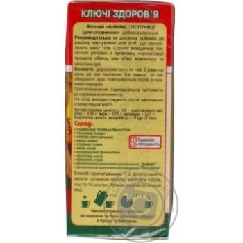 Фіточай Ключі здоров'я ананас та полуниця для схуднення 20шт - купити, ціни на Ашан - фото 2