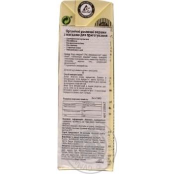 Растительные сливки Ecomil из миндаля для приготовления органические 200мл - купить, цены на Novus - фото 2
