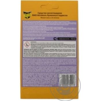 Средство инсектицидное Raid Антимоль бумажные подвески с ароматом весенних цветов 4шт - купить, цены на Novus - фото 2