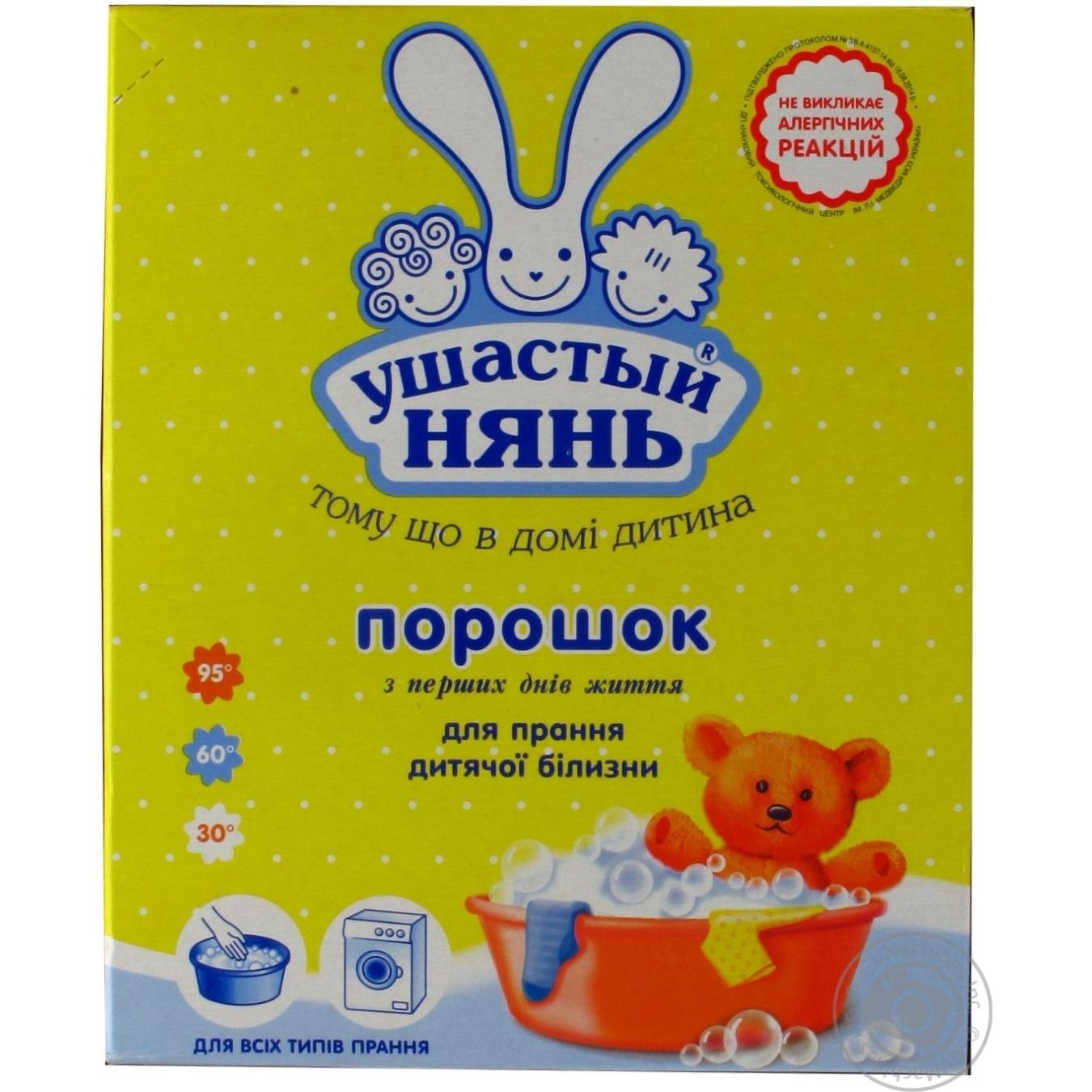 Порошок Ушастий Нянь для прання дитячої білизни для всіх типів прання 400г 1c52cbc688e26