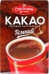 Какао-порошок Chocolatier натуральный темный 80г