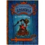 Книга Как приручит дракона 2 Как стать пиратом