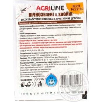 Добриво Агросвіт Agriline вічнозелені та хвойні 30г - купити, ціни на Ашан - фото 2