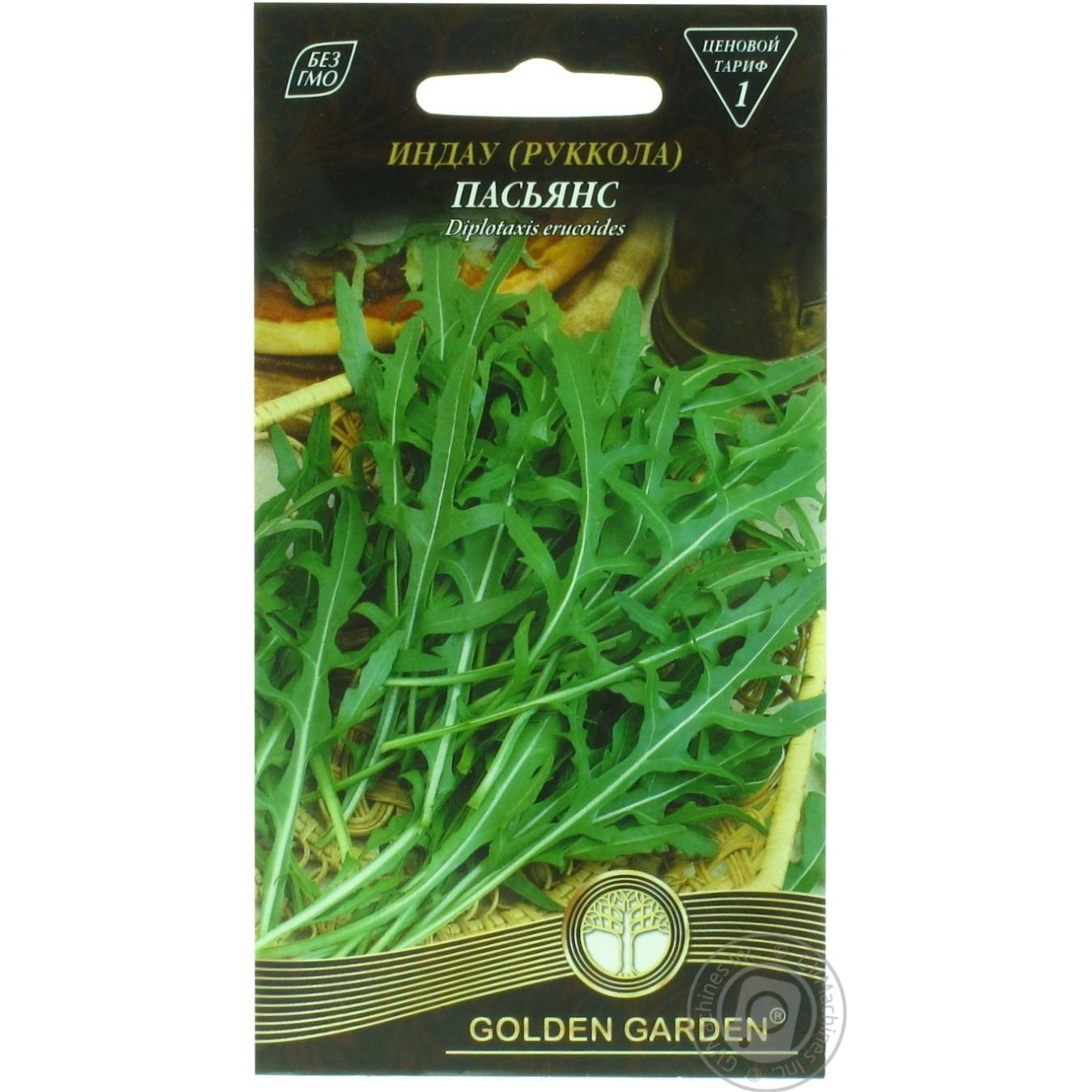 Насіння Індау Пасьянс Руккола Golden Garden 0 c045ec16f5645