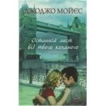 Книга Джоджо Мойес Последнее письмо от твоего любимого