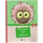 Книга Записник для дівчаток Сова
