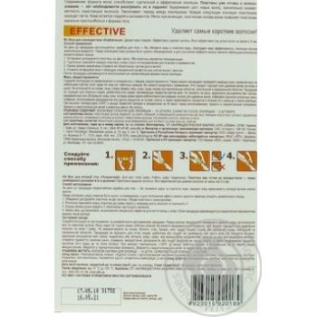 Воск для депиляции Caramel Клубничный (полоски) 16шт/уп - купить, цены на Novus - фото 7