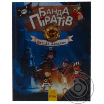 Книга Банда пиратов - купить, цены на Novus - фото 8