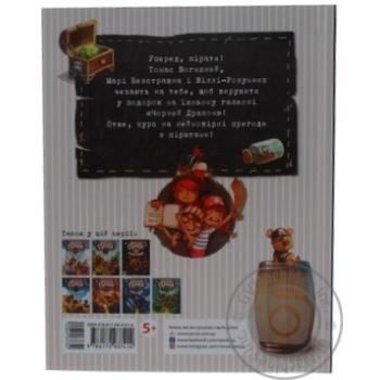 Книга Банда пиратов - купить, цены на Novus - фото 7