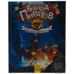 Книга Ранок Банда пиратов Остров Дракона рус шт
