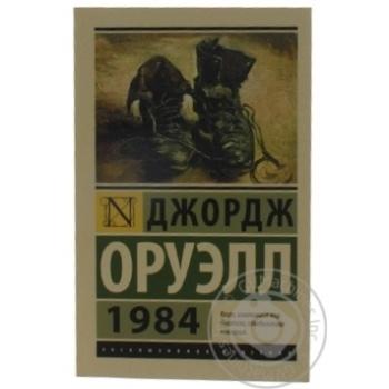 Книга 1984 - купить, цены на Novus - фото 1