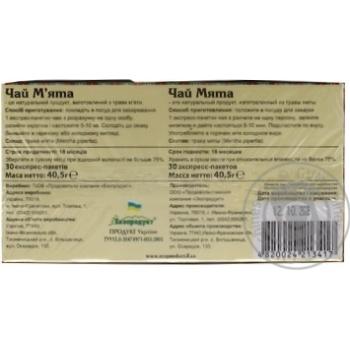 Чай Карпатский чай Мята 30шт 1.35г - купить, цены на Novus - фото 2