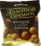Драже Золотой орешек Фундук в белом шоколаде 50г