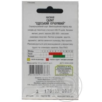 Семена Каждый День Салат Одесский кудрявый 0,5г - купить, цены на Ашан - фото 4