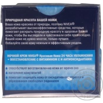 Крем Nivea Восстанавливающий для лица для нормальной и комбинированной кожи ночной 50мл - купить, цены на Novus - фото 2