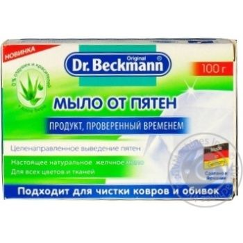 Soap Beckmann bar for washing 100g