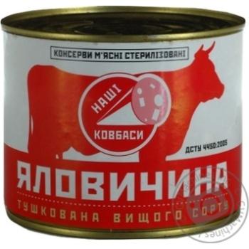 Консервы Наши колбасы Говядина тушеная 520г