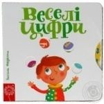 Книга Василий Федиенко Веселые цифры