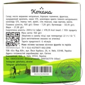 Печиво Кохана Какао та горіх 150г - купити, ціни на МегаМаркет - фото 3