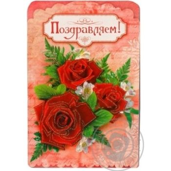 Postcard Art-present Ukraine