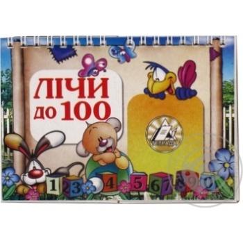 Tetrada Count to 100 Notebook