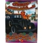 Книга Книжка-раскраска Ретро-автомобили(мет)