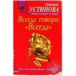 Книга Эксмо Россия