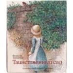 Книга Таинственный сад Махаон