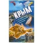 Книга Крым Путешествия Приключения Экстрим