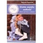 Hats Scarves Mittens Crochet and Knitting Needles Book
