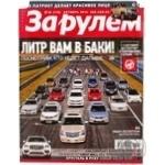 Журнал Издат За рулем-Украина Журнал За кермом Україна