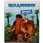 Щоденник шкільний Economix Льодовиковий період 48 арк.IA09276 - купити, ціни на Novus - фото 1